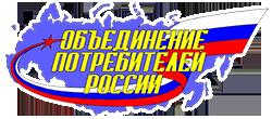 Объединение потребителей России: Санкт-Петербург и Ленинградская область
