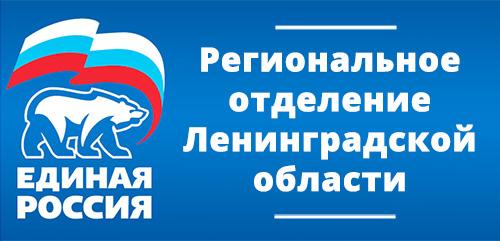 Региональное отделение Единой России в Ленинградской области