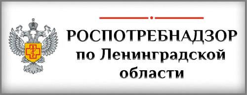 РосПотребНадзор в Ленинградской области