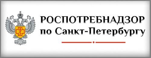 РосПотребНадзор в Санкт-Петербурге