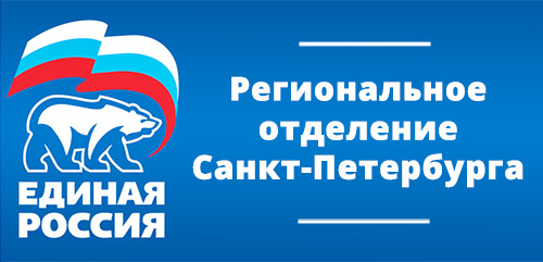 Региональное отделение Единой России в Санкт-Петербурге